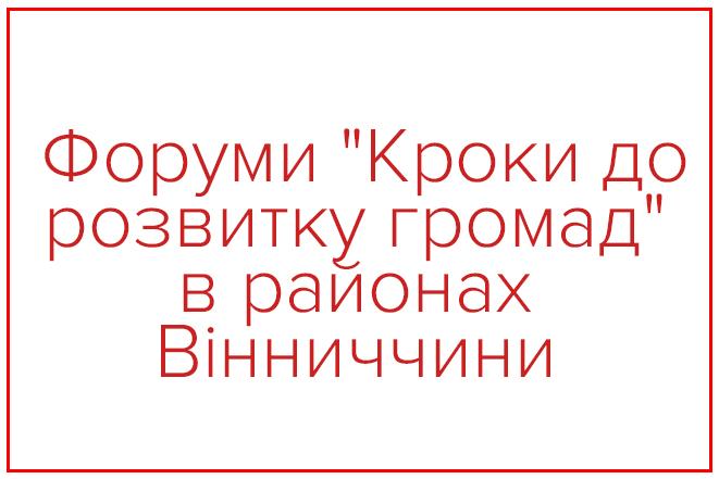 """Форуми """"Кроки до розвитку громад"""" в районах Вінниччини"""