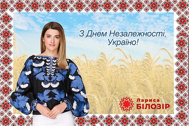 З Днем Незалежності нашої України!