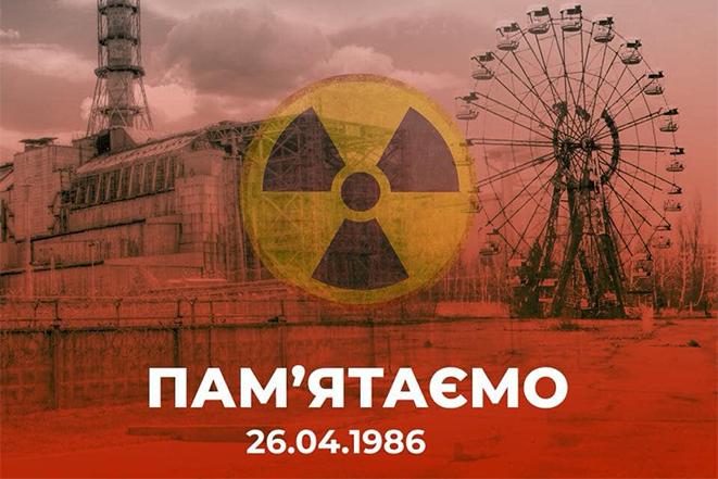 33-тя річниця аварії на Чорнобильській АЕС