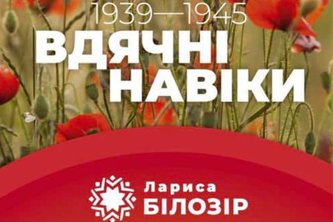 День примирення та пам'яті жертв Другої світової війни