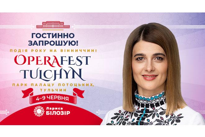 Запрошуємо на грандіозний міжнародний фестиваль під відкритим небом ОПЕРАФЕСТ ТУЛЬЧИН!