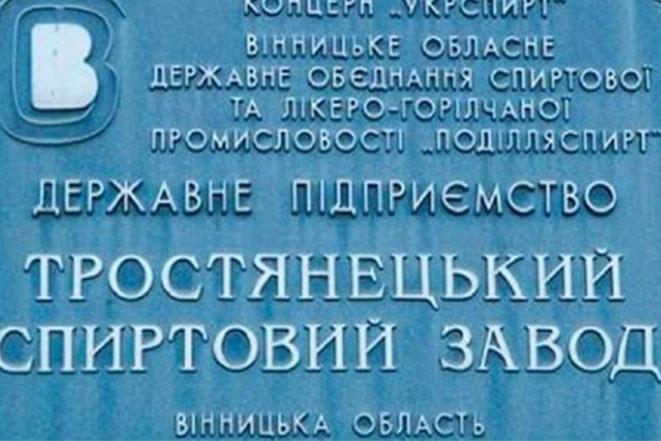 Відмова керівництва підприємства Тростянецького спиртзаводу виконувати рішення комісії