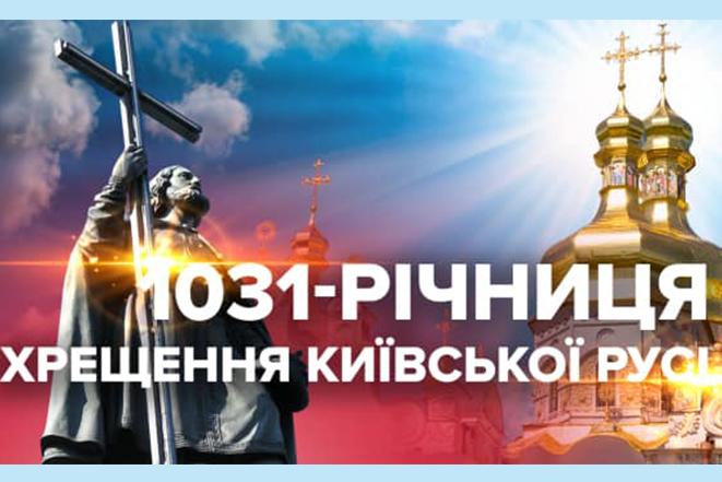 1031-річчя Хрещення Київської Русі