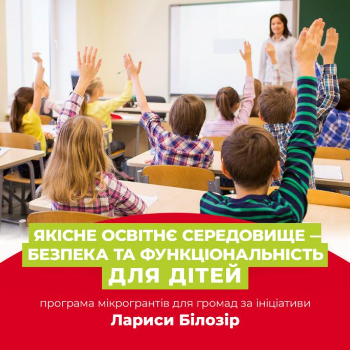 Програма мікрогрантів для громад  «Якісне освітнє середовище - безпека та функціональність для дітей»