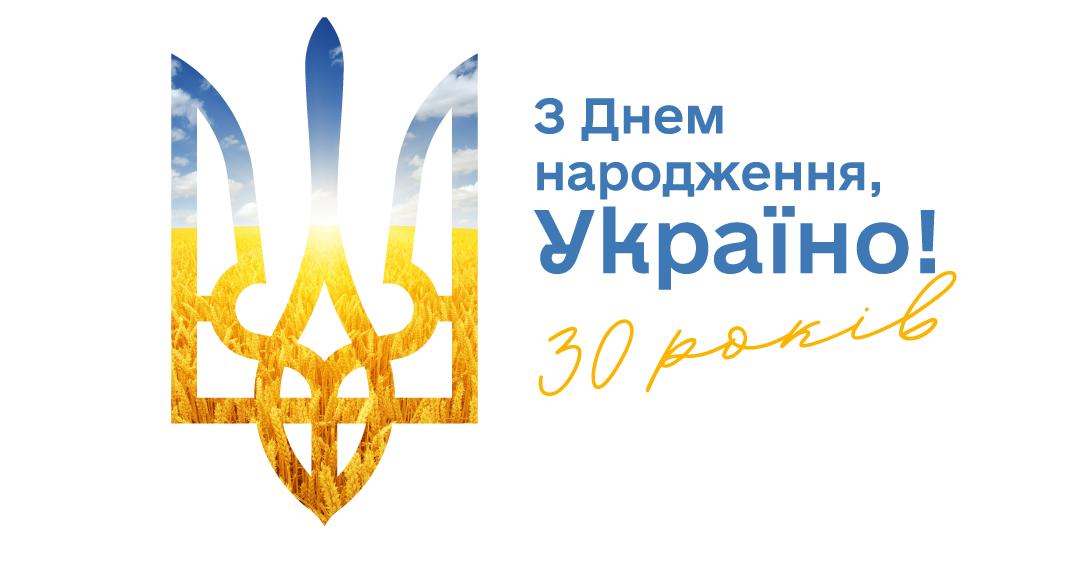 Щиро вітаю Вас із 30-річчям Незалежності України!